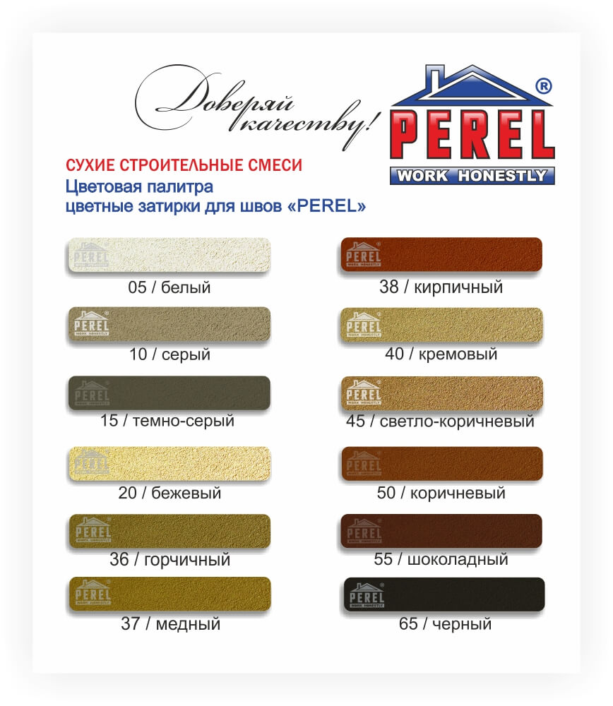 Цветовая палитра затирки Perel